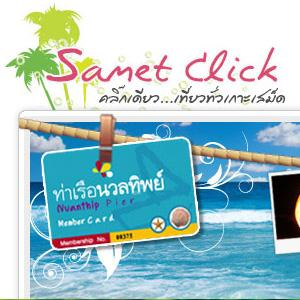 SametClick.com by GooDesign.in.th